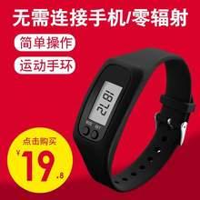 。多功pf计步器老的al生运动跑步手环宝宝电子记步数手表卡路
