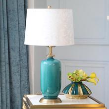 现代美式简约陶瓷台灯全铜