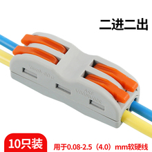 快速连pf器电线快速so头多功能对接头对插接头接线端子10只