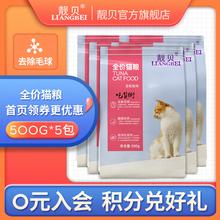 靓贝5pf0g*5吃so猫幼猫通用型金枪鱼味(小)包祛毛球5斤