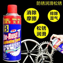 防锈润pf去铁锈金属so速清洗除锈神器螺栓螺丝松动万能