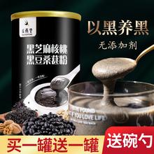 黑芝麻pf桃黑豆黑米so冲饮熟黑芝麻糊桑葚粉代餐营养早餐食品