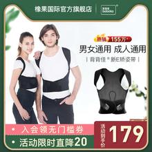背背佳pf方女男学生so形新E成的宝宝防驼背矫正带