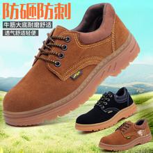[pfso]夏季劳保鞋男士钢包头透气