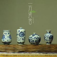 景德镇pf绘陶瓷(小)花pw居饰品花插瓶 仿古摆件茶道花器