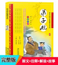 完整款pf弟子规书正pw款黄甫林少宝宝书籍3-6-7-9-12岁(小)学生一二三年级