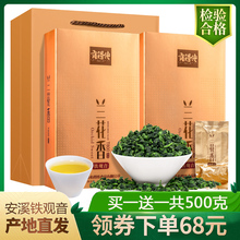 202pg新茶安溪铁js级浓香型散装兰花香乌龙茶礼盒装共500g