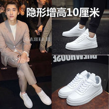 潮流白pg板鞋增高男pym隐形内增高10cm(小)白鞋休闲百搭真皮运动