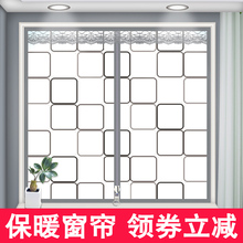 冬季保ph窗帘挡风密nt防冷风防尘卧室家用加厚防寒防冻保温膜