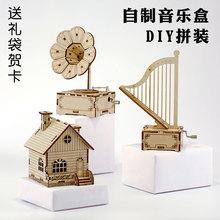 自制拼ph留声机八音jmy木质拼装3d立体木制手摇手工女生