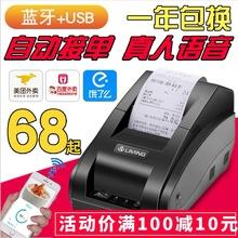 真的语ph外卖打印机jm接单无线蓝牙58美团百度饿了么外卖接单神器热敏票据(小)型便