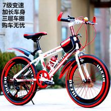 [phjm]变速山地自行车20寸22