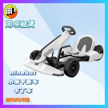 九号平衡车phinebojm车改装套件儿童电动跑车赛车