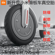 (小)米电ph滑板车轮胎jm真空胎81/2x2内外胎防爆胎电瓶车轮胎