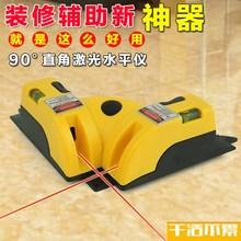 贴砖装ph神器直角垂jm度激光打线器墙砖地砖工具地线仪