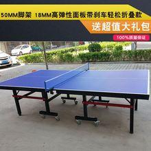 内标家ph室内带轮标jm式折叠乒乓球球台特价乒乓移动