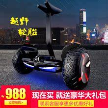 越野平衡车ph轮成的代步jm寸两轮电动车体感车儿童智能平衡车