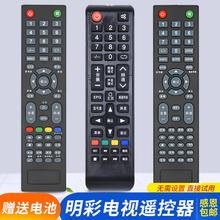 适用Mph0TV/埃leC明彩王牌2610 2710 2908 3210 321