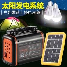 。家用太ph1能电池板ne系统照明灯别墅家庭光伏设备机充电电