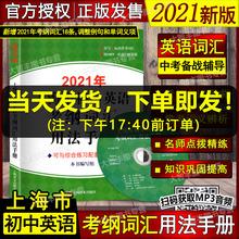 现货即发 2021年新款上海ph11初中英ne用法手册 上海译文出款社 上海中考