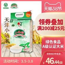 天津(小)ph稻2020ne现磨一级粳米绿色食品真空包装10斤