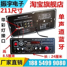 新款211蓝牙家俱音响功放配件双ph13叭单声ga字大功率主板