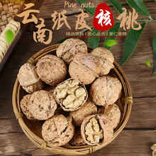 云南纸ph2020新ga原味薄壳大果孕妇零食坚果3斤散装