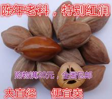 橄榄核ph料大核十八ga榄核手串原籽核雕老料同树直径2.1包邮