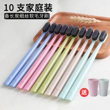 冰清(小)ph秸秆竹炭软to式牙刷家用家庭装旅行套装男女细毛牙刷