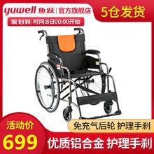 鱼跃轮phH062铝to的轮椅折叠轻便便携(小)老年手动代步车手推车
