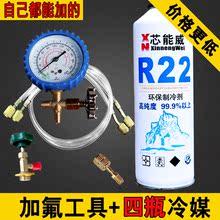 冷媒R22制ph3剂套餐家to调加氟工具汽车空调R134雪种氟利昂