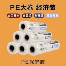 大卷保鲜膜peph4品级家用to高温厨房专用脸部面膜美容院商用