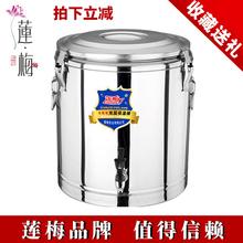 [phpr]莲梅不锈钢保温桶商用米饭