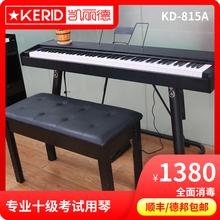 凯丽德phD-815sl88键重锤成的专业便携式电子琴包邮