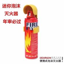迷你型pi载泡沫灭火ng用家用灭火器 汽车安全热卖带底座500ml