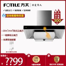 Fotpile/方太no-258-EMC2欧式抽吸油烟机一键瞬吸云魔方烟机旗舰5