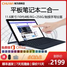 【12pi免息】CHno/驰为UBook 11.6英寸电脑二合一触摸笔记本投影微