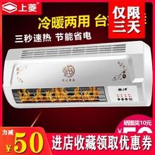 上菱取pi器壁挂式家no式浴室节能省电电暖器冷暖两用