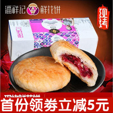 潘祥记pi烤鲜花饼礼ai0g*10个玫瑰饼酥皮糕点包邮中国