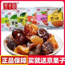 北京特pi御食园果脯ai0g蜜饯果脯干杏脯山楂脯苹果脯零食大礼包