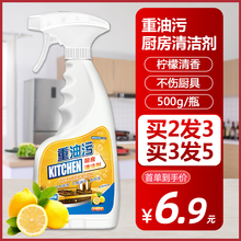 油污清洁剂强力家用厨房重