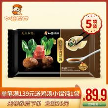 如意馄pi香菇青菜猪tt饨上班族方便健康早餐速冻宝宝早餐300g