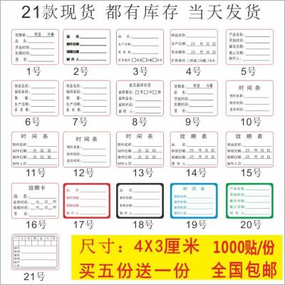 生产日pi贴纸 有效tt胶食品制作时间条烘焙效期表保质期标签