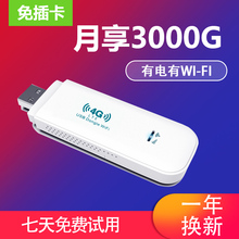 随身wpifi 4Gni网卡托 路由器 联通电信全三网通3g4g笔记本移动USB