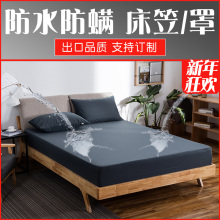 防水防pi虫床笠1.ni罩单件隔尿1.8席梦思床垫保护套防尘罩定制