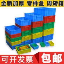 塑料盒pi周转箱 长ni料箱 物料盒 元件盒 螺丝盒工具盒 收纳盒
