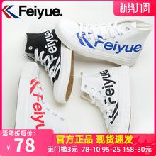 飞跃帆pi鞋女高帮字ka鞋新式(小)白鞋学生INS街拍百搭休闲鞋潮
