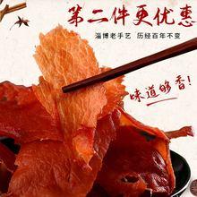 老博承博山风干pi山东淄博特in美食肉干200克包邮