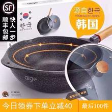 韩国家用麦饭pi3不粘锅炒in无涂层电磁炉煤气灶专用麦石锅具