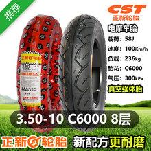 摩托车轮胎正新真pi5胎3.5dm350-10寸58J/C6000/8层外胎正品